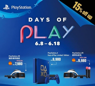 2018「Days of Play」特惠活動  6/8起至6/18止期間限定展開
