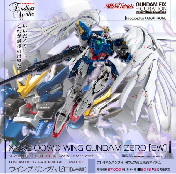 驚艷四方!G.F.F.M.C.《GUNDAM FIX FIGURATION METAL COMPOSITE》飛翼零式特裝型EW